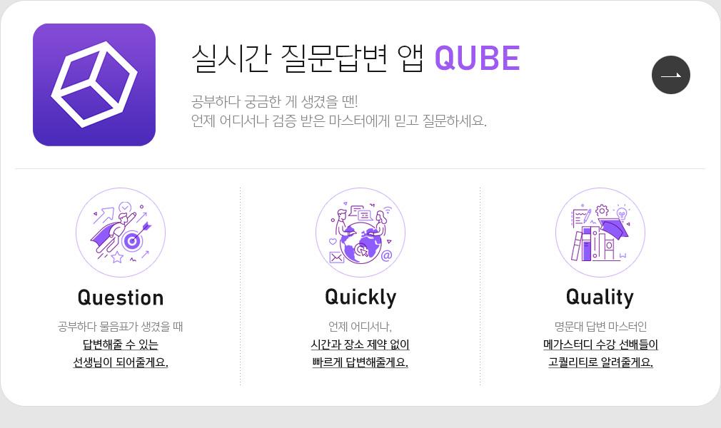 실시간 질문답변 앱 QUBE