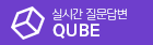 실시간 질문답변QUBE