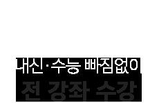전 강좌 수강