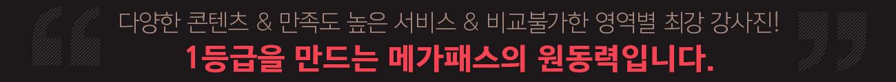 최강 합격 메이커, 황금 라인업 강사진
