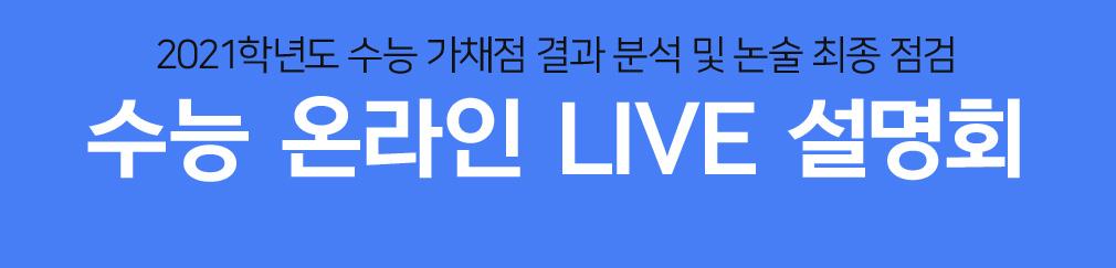 온라인 LIVE 설명회