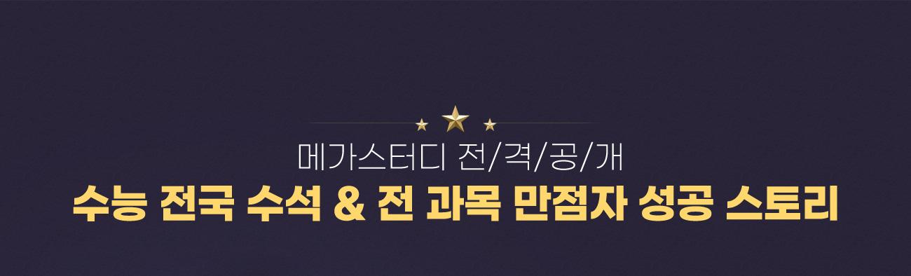 메가스터디 전격공개 수능 전과목 만점자 성공 스토리