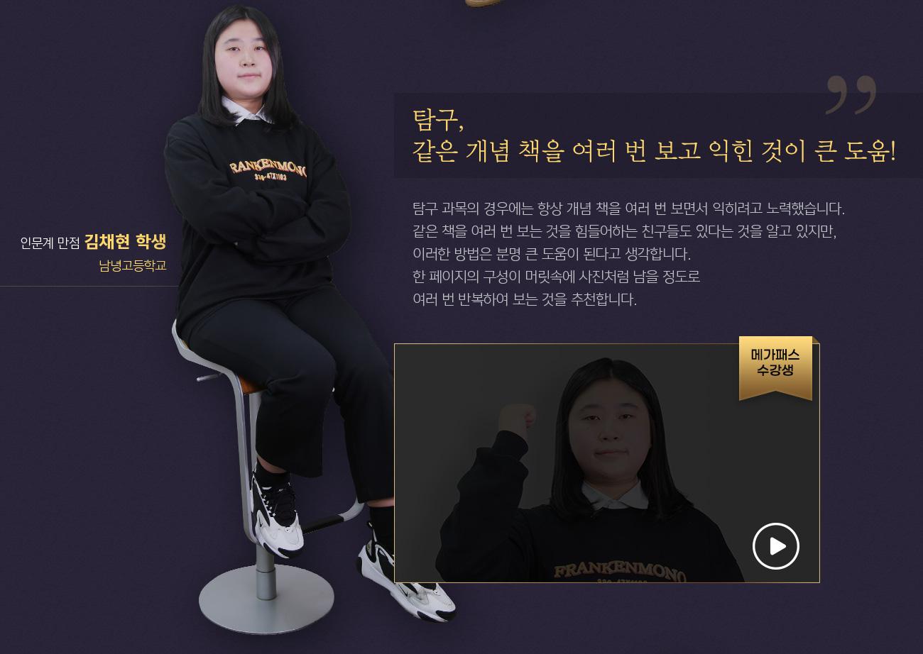 자연계 만점 김채연 학생