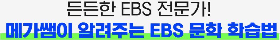메가쌤이 알려주는 EBS 문학 학습법