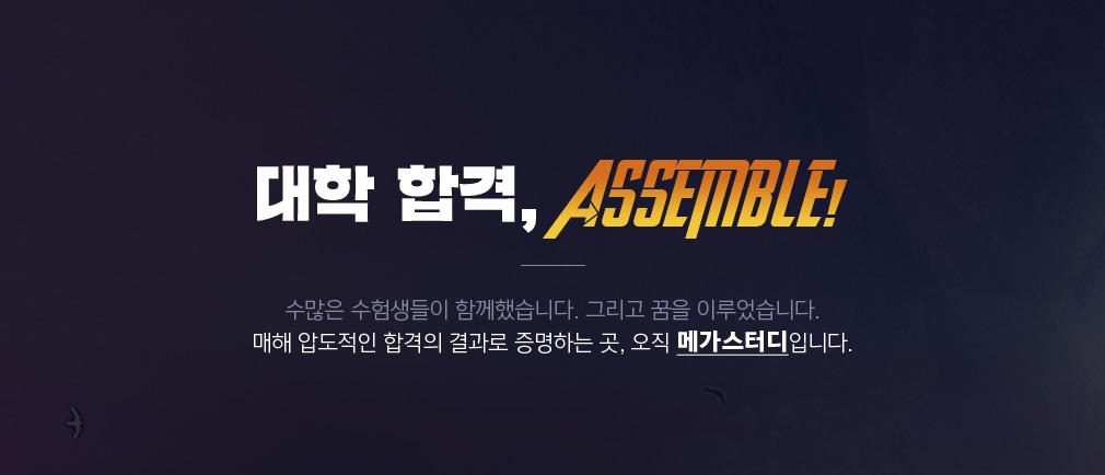 대학 합격, ASSEMBLE!