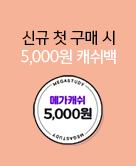 친구 초대하면 5,000원 캐쉬백