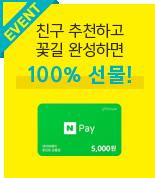 친구 추천하고 꽃길 완성하면 100% 선물!