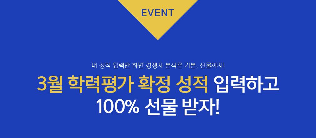 EVENT 3월 학력평가 확정 성적 입력하고 100% 선물 받자!