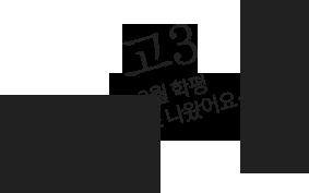 고3 3월 학평 성적표 나왔어요~