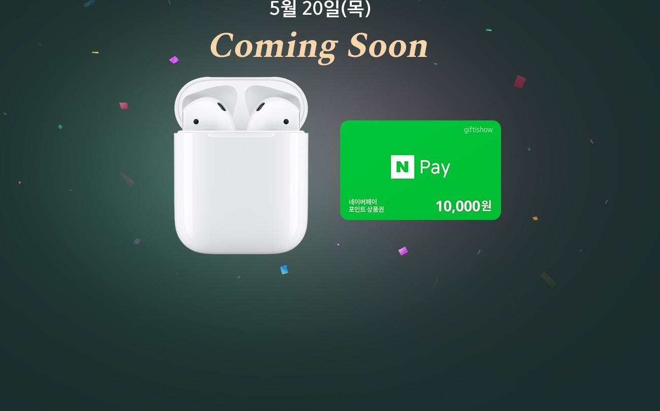 5월 20일(목) Coming Soon
