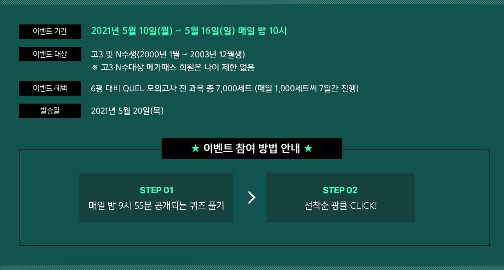 이벤트 기간 2021년 5월 10일(월) ~ 5월 16일(일) 매일 밤 10시