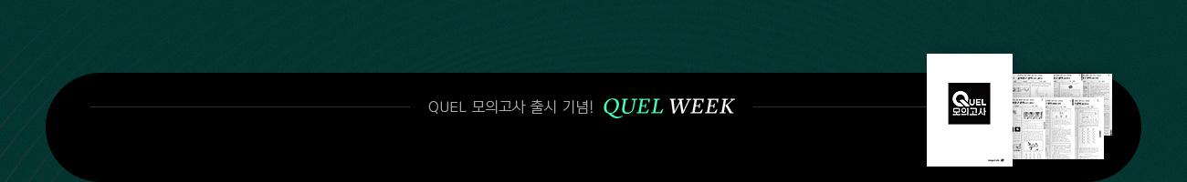QUEL 모의고사 출시 기념! QUEL WEEK
