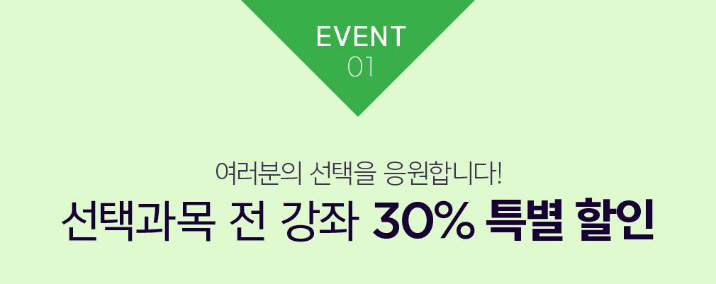 EVENT01 선택과목 전 강좌 30% 특별 할인