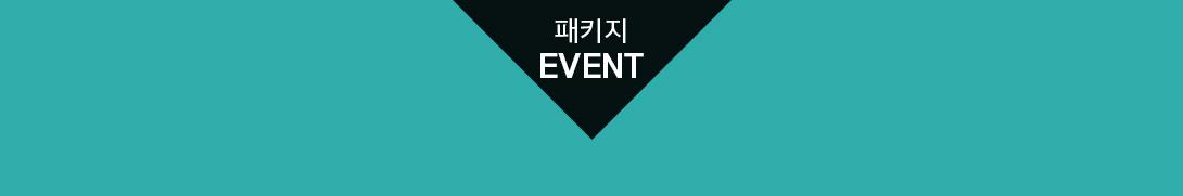 패키지 EVENT