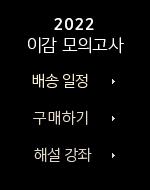 2022이감 모의고사