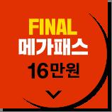 FINAL 메가패스 16만원