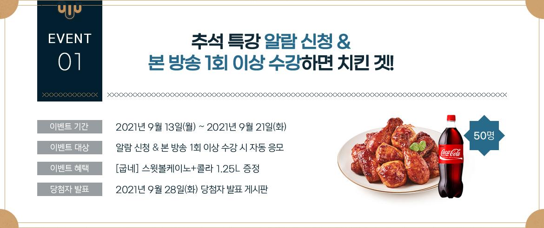 event1 추석 특강 알람 신청 & 본 방송 1회 이상 수강하면 치킨 겟!