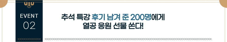 event2 추석 특강 후기 남겨 준 200명에게 열공 응원 선물 쏜다!