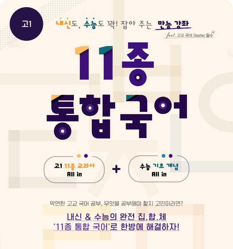 내신도, 수능도 꽉! 잡아 주는 만능 강좌 feat. 고교 국어 Starter 필수