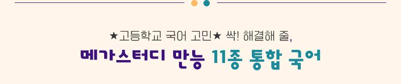 고등학교 국어 고민 싹! 해결해 줄, 메가스터디 만능 11종 통합 국어