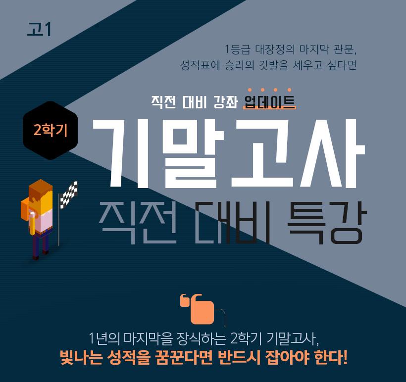 고1 2학기 기말고사 대비특강