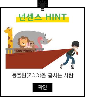 HINT 동물원(ZOO)을 훔치는 사람