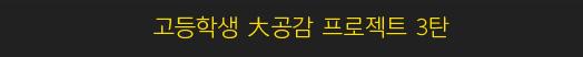 고1 大공감 프로젝트 2탄