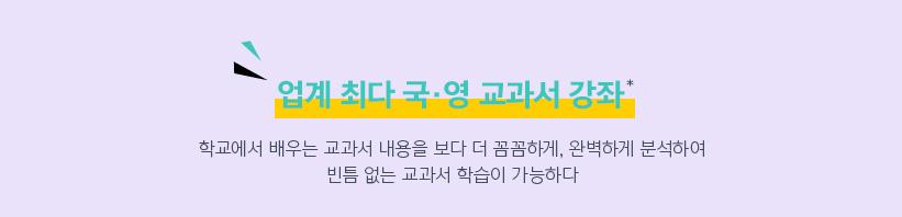 업계 최다 국·영 교과서 강좌