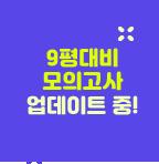 9평 대비 모의고사 업데이트 중!