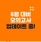 6평 대비 모의고사 업데이트 중