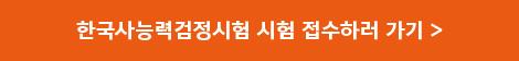 한국사능력검정시험 시험 접수하러 가기