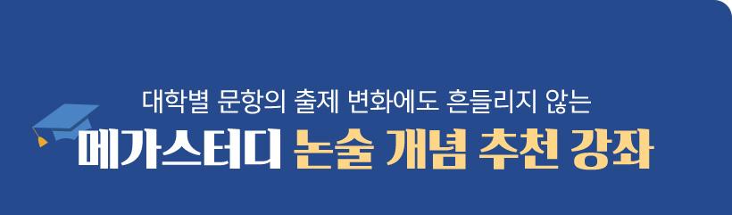 메가스터디 논술 개념 추천 강좌