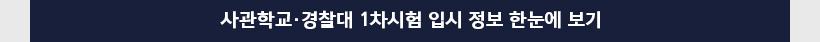 사관학교ㆍ경찰대 2022 1차시험 입시 정보 한눈에 보기