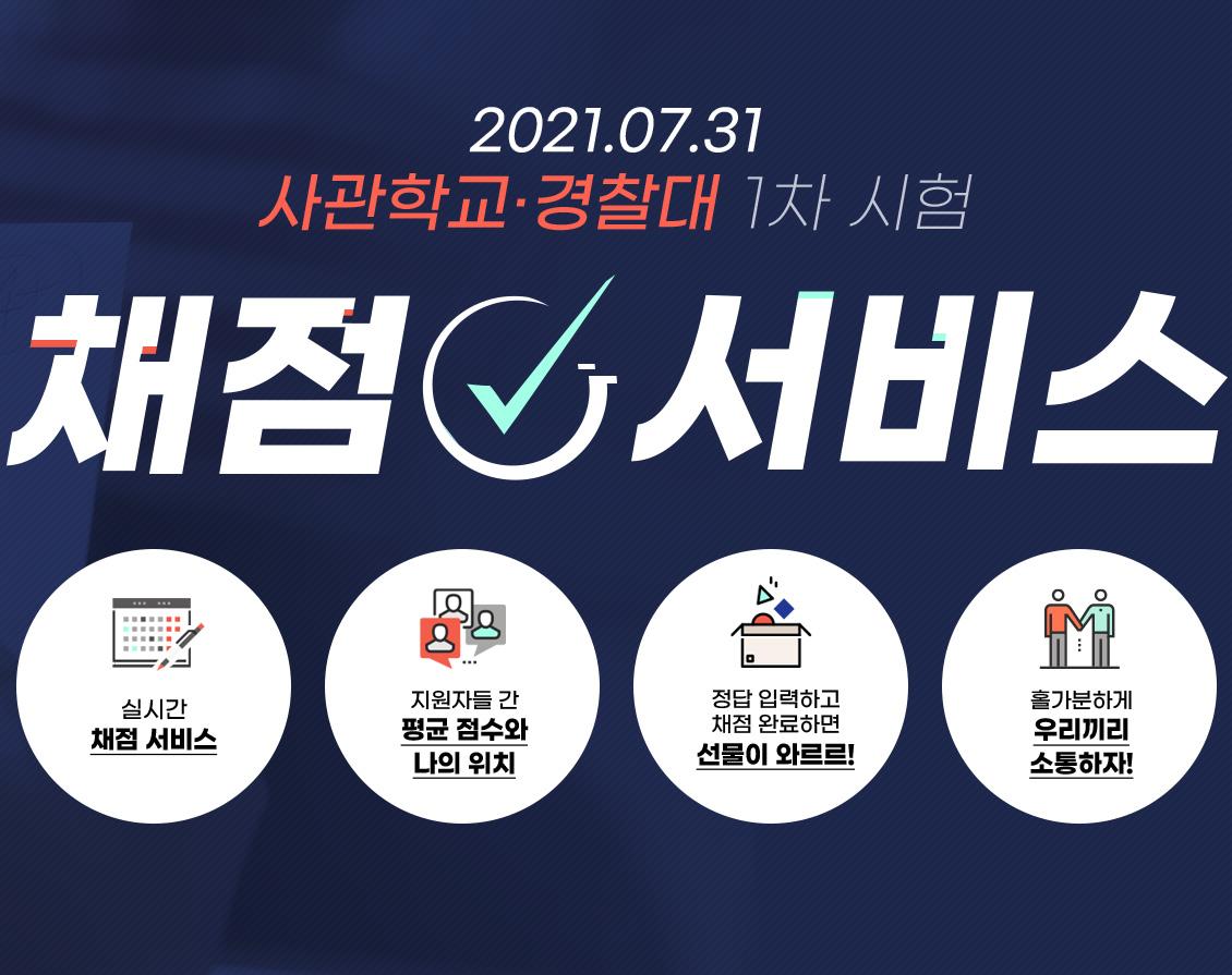 2020년 8월 15일 사관학교 경찰대 1차 시험 채점서비스