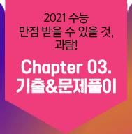 Chapter03. 기출&문제풀이