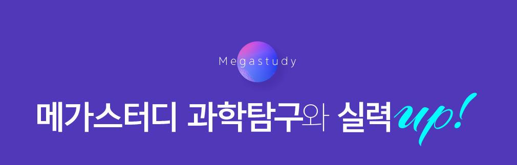 메가스터디 과학탐구와 실력UPUP!