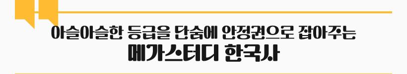 아슬아슬한 등급을 단숨에 안정권으로 잡아주는 메가스터디 한국사