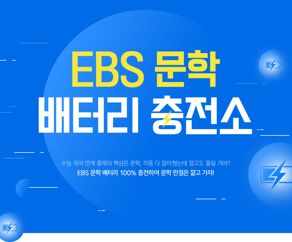 EBS 문학 배터리 충전소