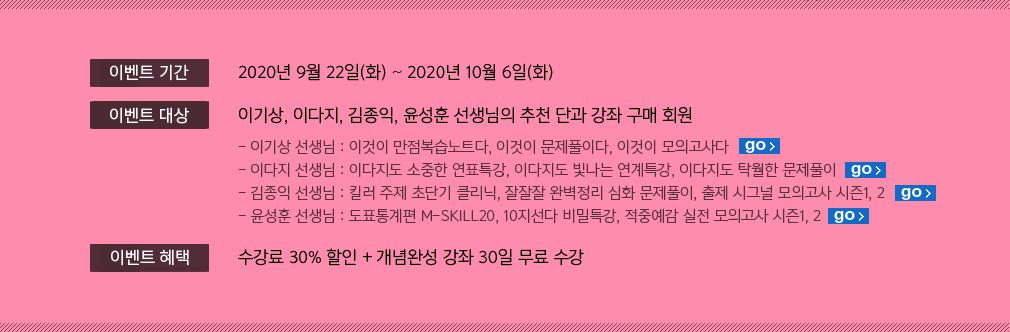 이벤트 기간 2020년 8월 25일(화) ~ 2020년 9월 15일(화)