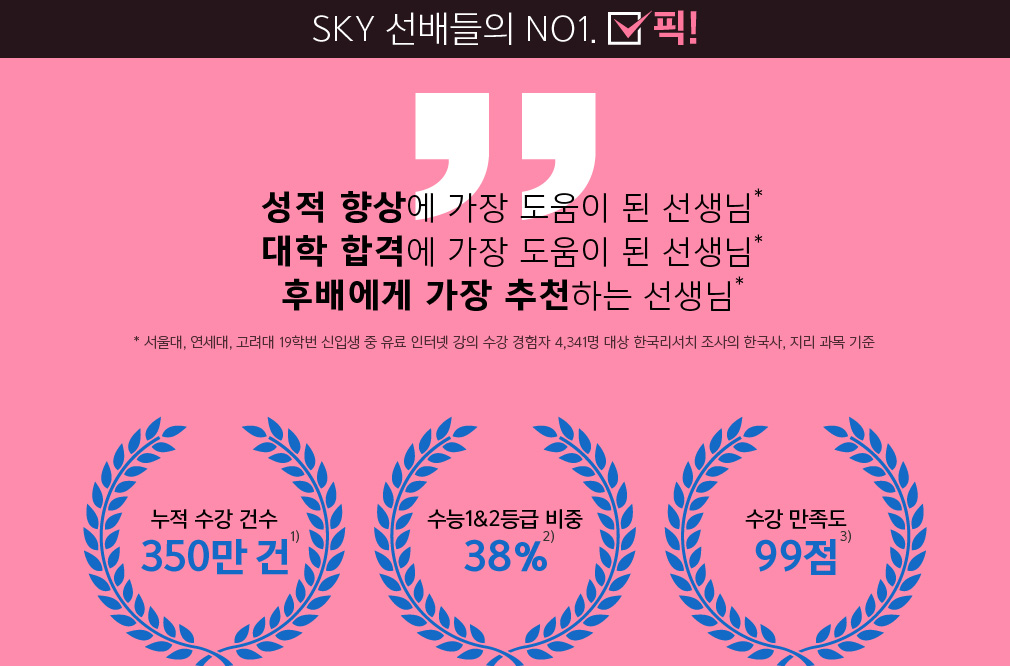 SKY 선배들의 NO1. 픽!
