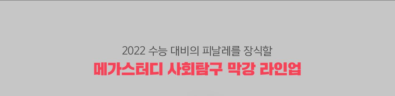 메가스터디 사회탐구 파이널 막강 라인업