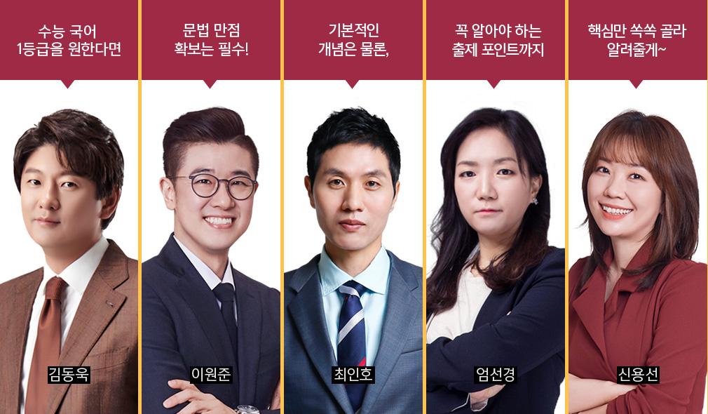 메가스터디 강사 김동욱, 이원준, 최인호, 엄선경, 신용선