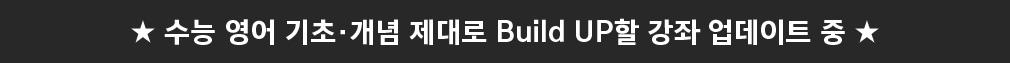 ★ 수능 영어 기초·개념 제대로 Build UP할 강좌 업데이트 중 ★