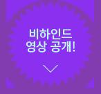비하인드 영상 공개