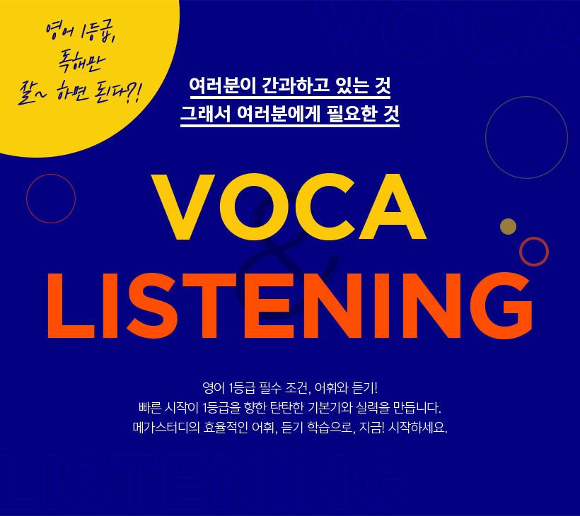VOCA & LISTENING