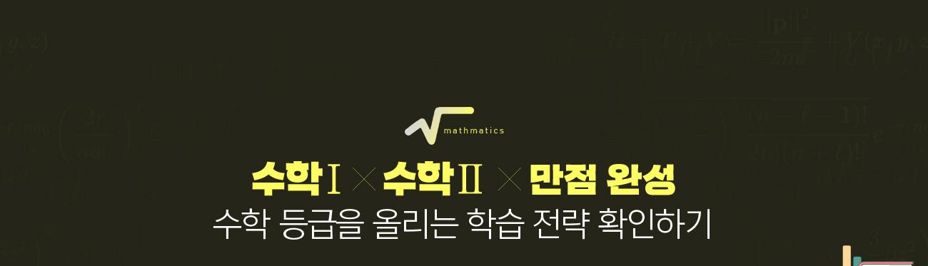 수학l X 수학ll X 만점 완성 수학 등급을 올리는 학습 전략 확인하기