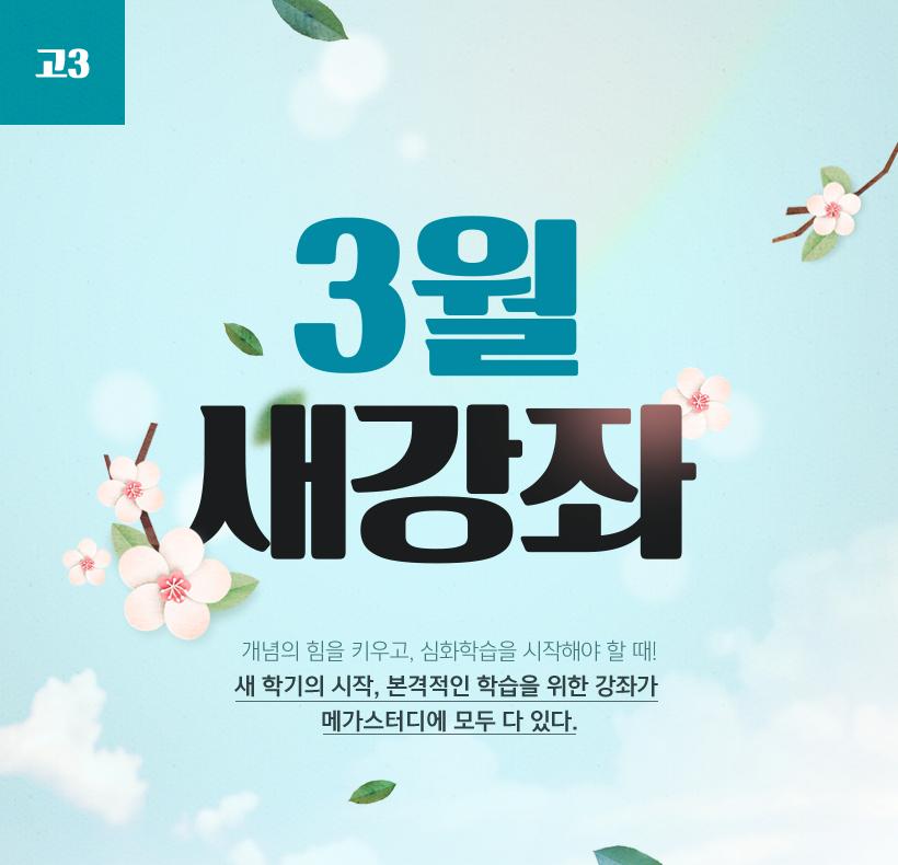 고3 3월 새강좌