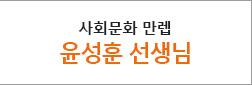 사회문화 만렙 윤성훈 선생님