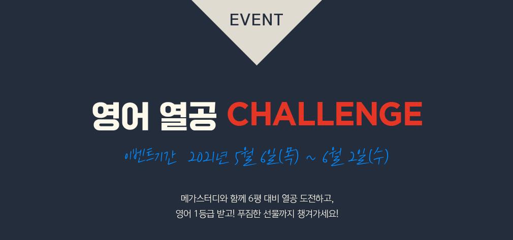 EVENT 영어 열공 CHALLENGE 이벤트기간  2021년 5월 6일(목) ~ 6월 2일(수)