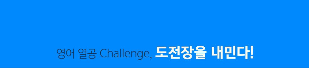 영어 열공 CHALLENGE, 도전장을 내민다!